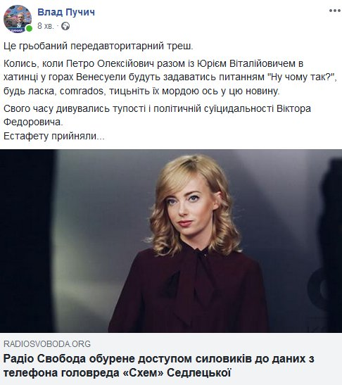 Луценко отказался от эфира и ответов на вопросы о доступе следователей к телефону, - Седлецкая - Цензор.НЕТ 7184