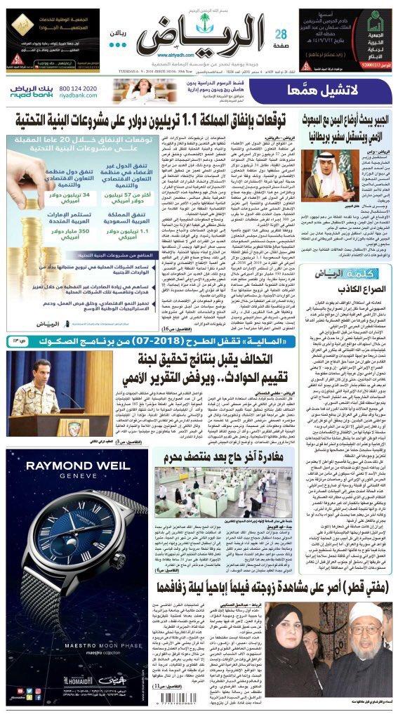 جريدة الرياض: القرضاوي تشاهد زوجته فيلمآ اباحيا ليلة زفافهما