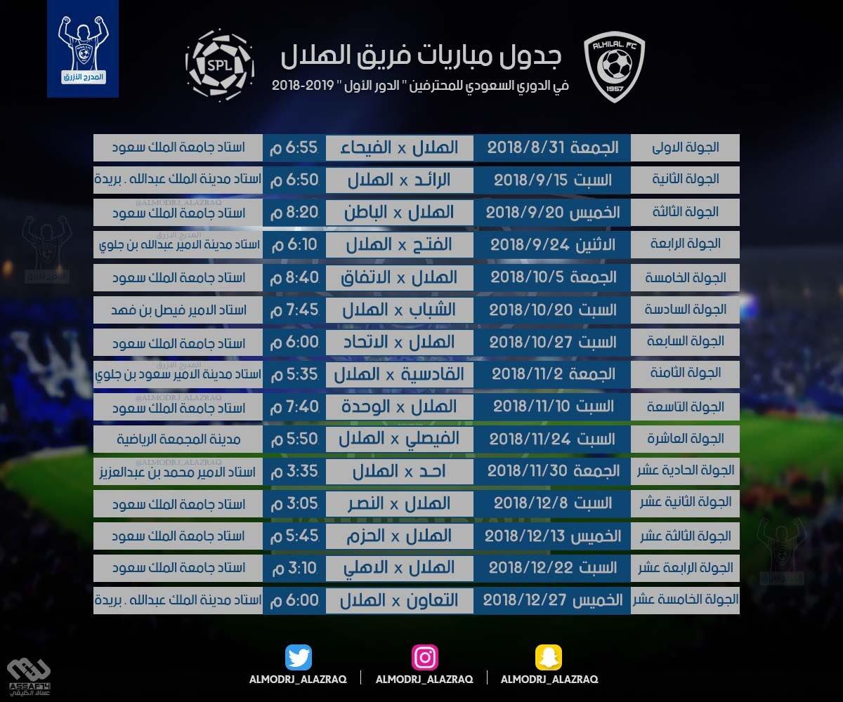 المدرج الأزرق On Twitter جدول مباريات الهلال في الدور
