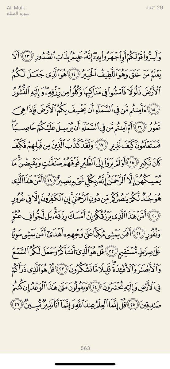 """أدعية و أذكار on Twitter: """"قراءة سورة الملك قبل النوم تنجي من عذاب القبر💜…  """""""