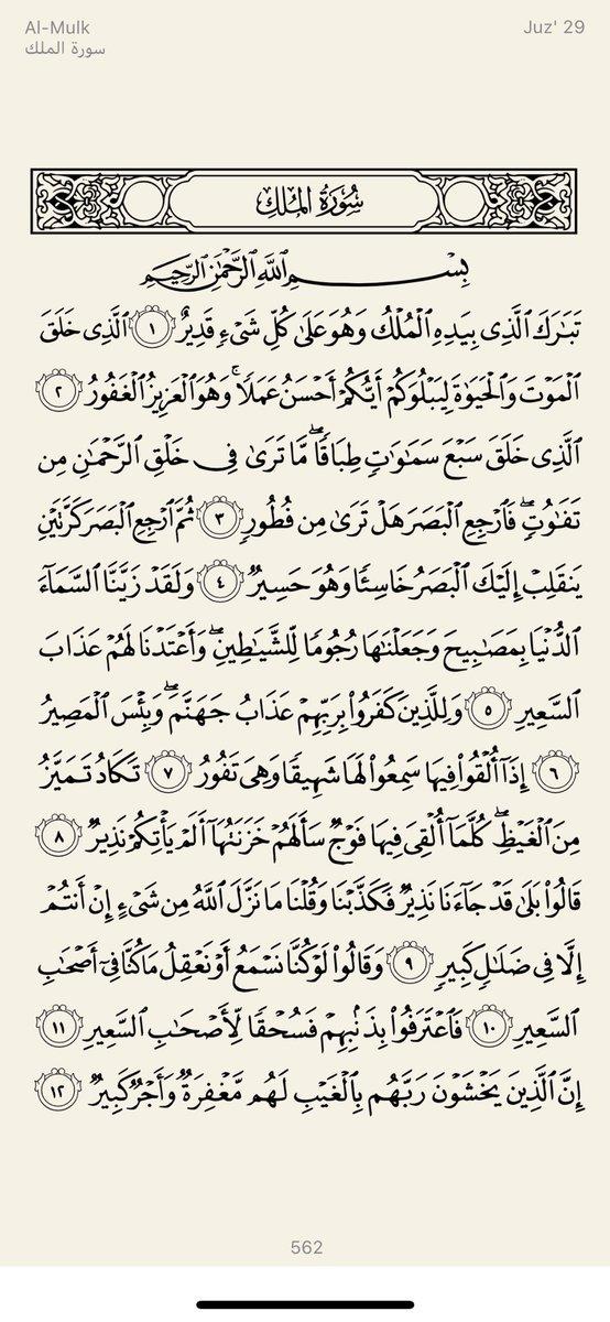 """أدعية و أذكار ar Twitter: """"قراءة سورة الملك قبل النوم تنجي من عذاب القبر💜…  """""""