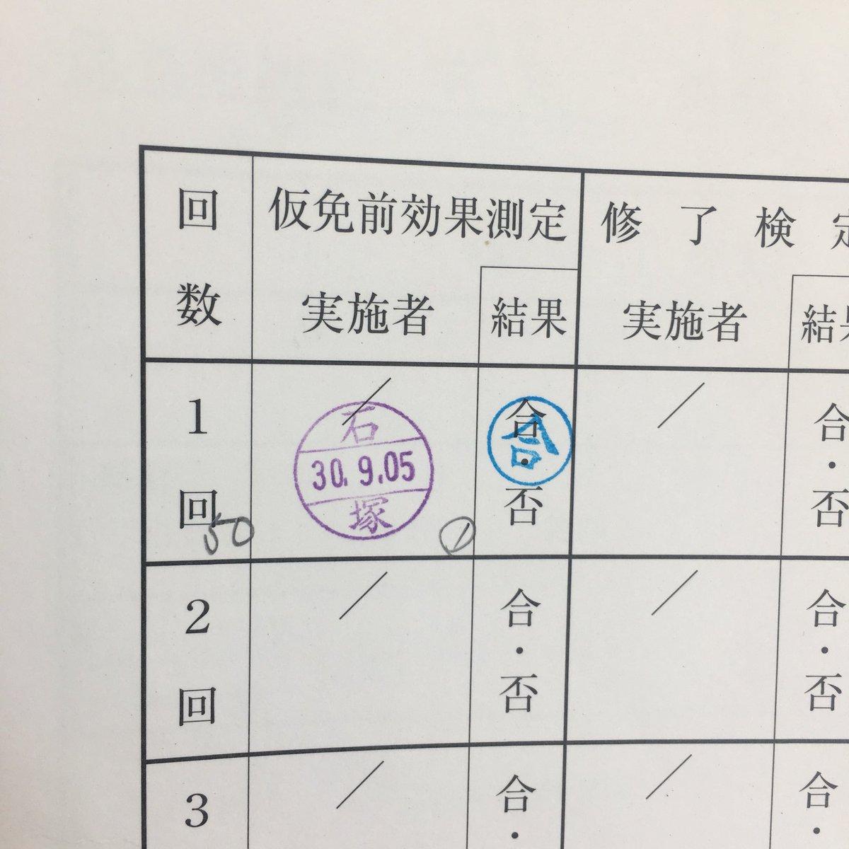 学科 仮 試験 免