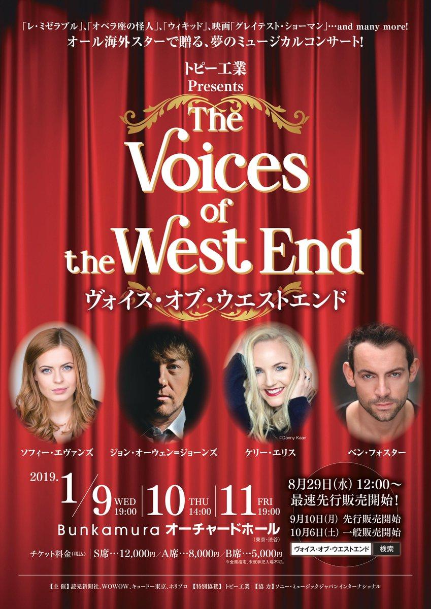 【公演内容について】 ミュージカルの聖地ウエストエンドで活躍する大スターが来日本コンサートでは『レ・