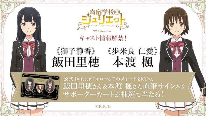 2d1d1141dd6 金田陽介「寄宿学校のジュリエット」TVアニメ化決定 2018年10月5日放送 ...