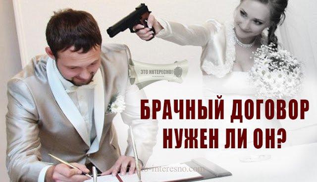 Нужен ли брачный договор современным супругам