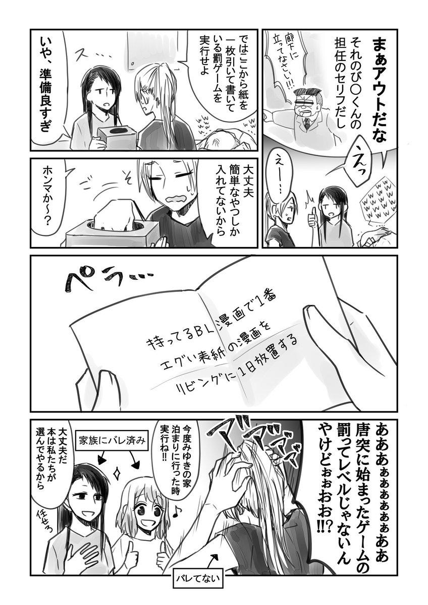 女子 セリフ 罰 ゲーム