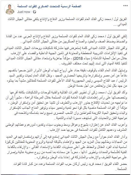 الفريق أول / محمد زكى القائد العام للقوات المسلحة وزير الدفاع والإنتاج يلتقى مقاتلى الجيش الثالث الميدانى DmUjdTKXsAECqy0