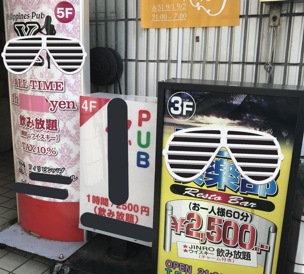 フィリピン 竹ノ塚