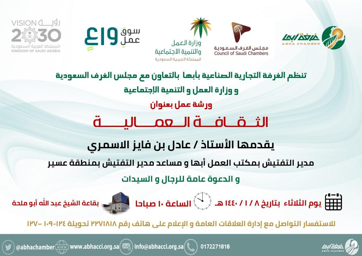 غــرفــة أبــهــا No Twitter تنظم غرفة أبها بالتعاون مع مجلس الغرف السعودية و وزارة العمل و التنمية الاجتماعية ورشة تدريبية بعنوان الثقافة العمالية و الدعوة عامة للحضور Https T Co N4gw3r5pn4