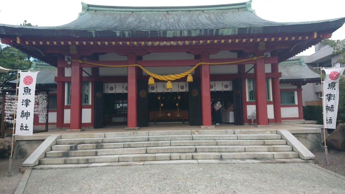 魚津神社 hashtag on Twitter