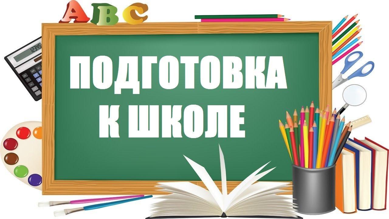 Днем, открытки к подготовке в школу