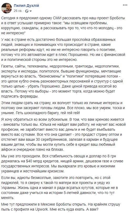 Рішення суду щодо журналістки Седлецької може негативно вплинути на свободу слова і боротьбу з корупцією в Україні, - посольство США - Цензор.НЕТ 5622