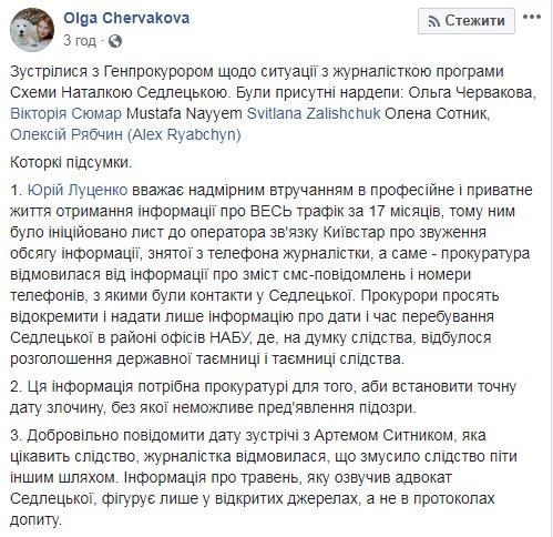 """Луценко назвав """"надмірним втручанням"""" інформацію про трафік журналістки Седлецької за 17 місяців. Тепер ГПУ вимагає тільки дати і час її перебування біля офісів НАБУ, - Червакова - Цензор.НЕТ 5562"""
