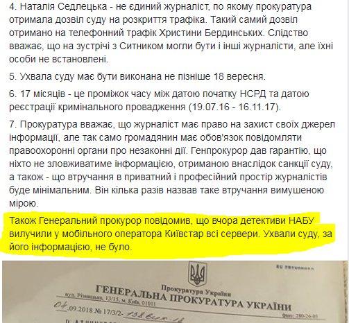 """Луценко назвав """"надмірним втручанням"""" інформацію про трафік журналістки Седлецької за 17 місяців. Тепер ГПУ вимагає тільки дати і час її перебування біля офісів НАБУ, - Червакова - Цензор.НЕТ 2832"""