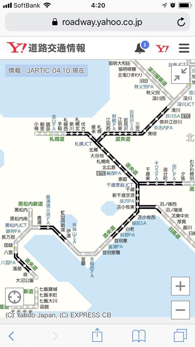 高速 道路 北海道 通行止め 北海道エリアの高速道路 通行止めによる乗継調整