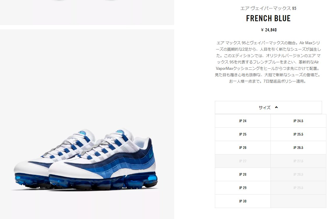 "aaeccf1284 SNKRS 9/6 10:42現在 在庫NIKE AIR VAPORMAX 95 ""French Blue"" 価格:¥24,840 色:White/New  Green/French Blue/Lake Blue 商品番号:AJ7292-100 ..."