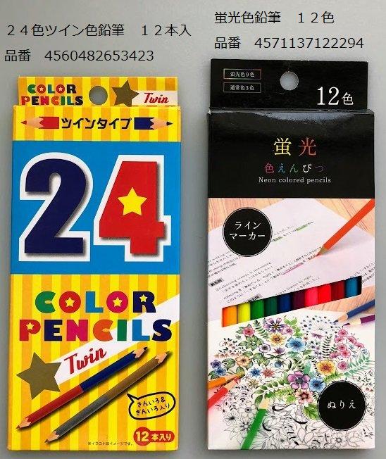 test ツイッターメディア - ぬりえに便利な色鉛筆。芸術の秋にいかがでしょうか。  #キャンドゥ #100均 #色鉛筆 #ツイン色鉛筆 #蛍光色鉛筆 #ぬりえ #芸術の秋 https://t.co/YNR6rBM9tb