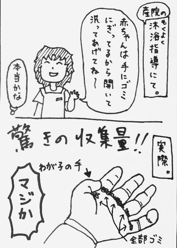チョビベリー 菊地紗緒里 1y6m On Twitter おててひらいてゴミ