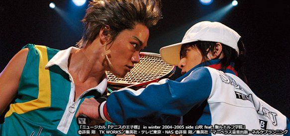 ミュージカル『テニスの王子様』 in winter 2004-2005 side 山吹 feat.