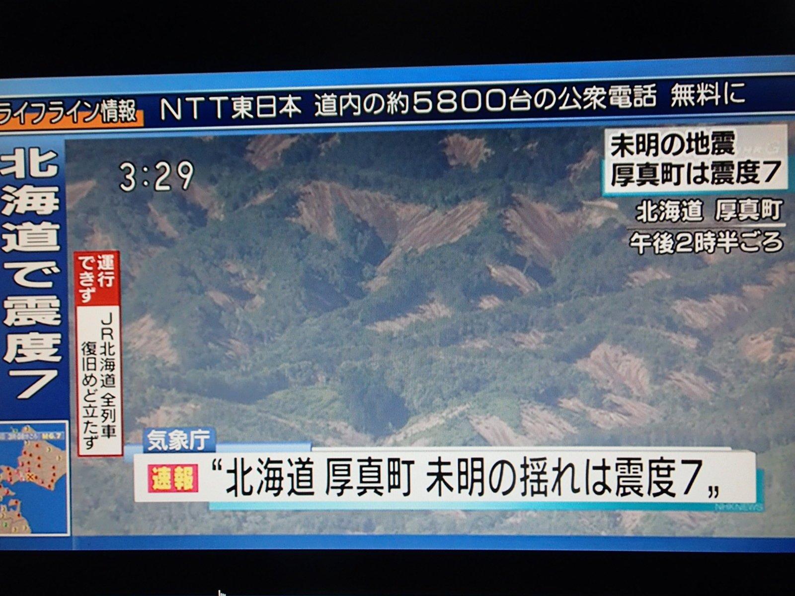 北海道大地震、厚真町震度7に訂正。 https//t.co/A1ridRxJjF