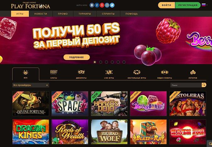 play fortuna лицензия