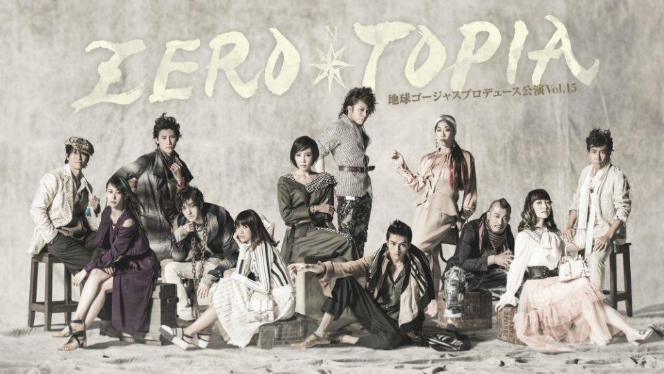 『地球ゴージャスプロデュース公演Vol.15「ZEROTOPIA」1』 9/8(土)よる9:00⇒