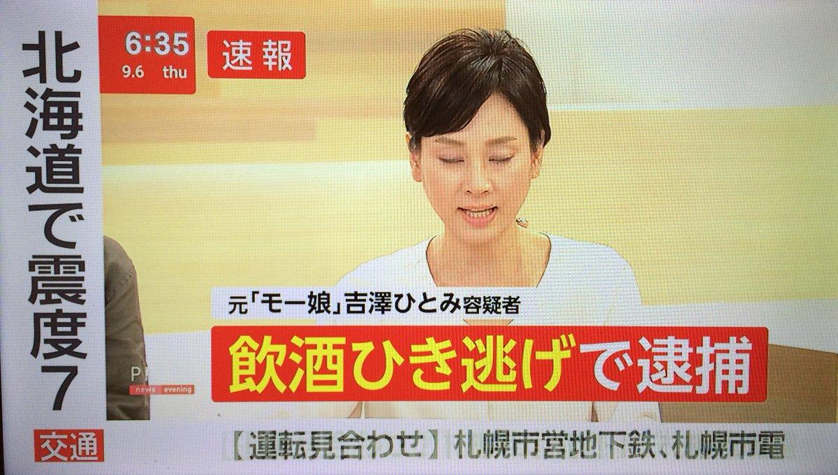 吉澤ひとみさんは弟を交通事故で亡くしてるのに、なんで飲酒運転なんてしたんだよ……。