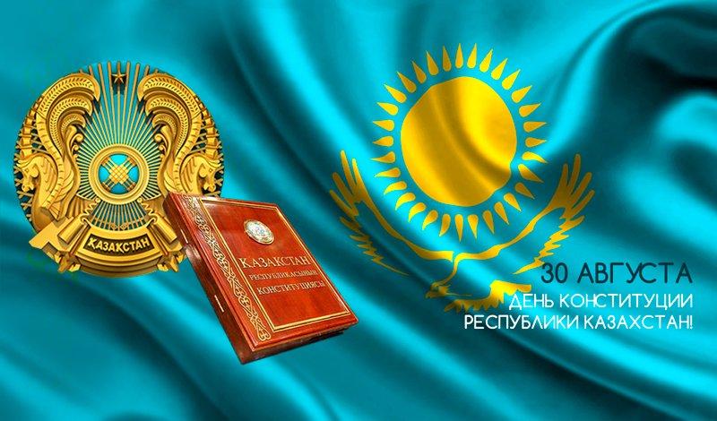 День конституции открытка казахстан