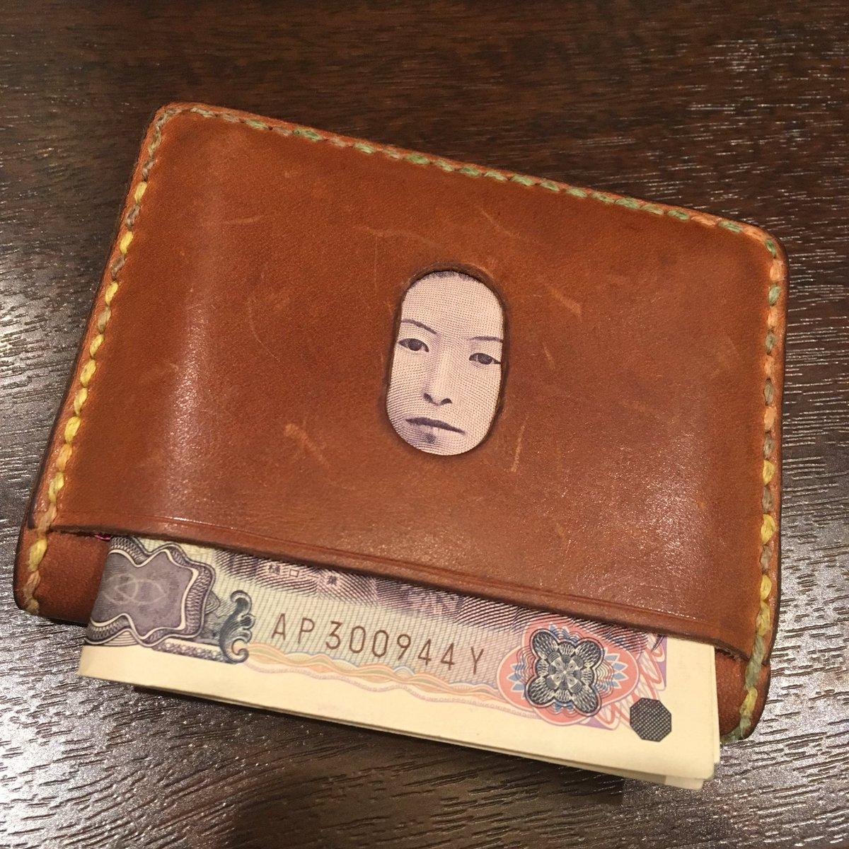 この財布ずっと使ってたけど今気付いてビビってる