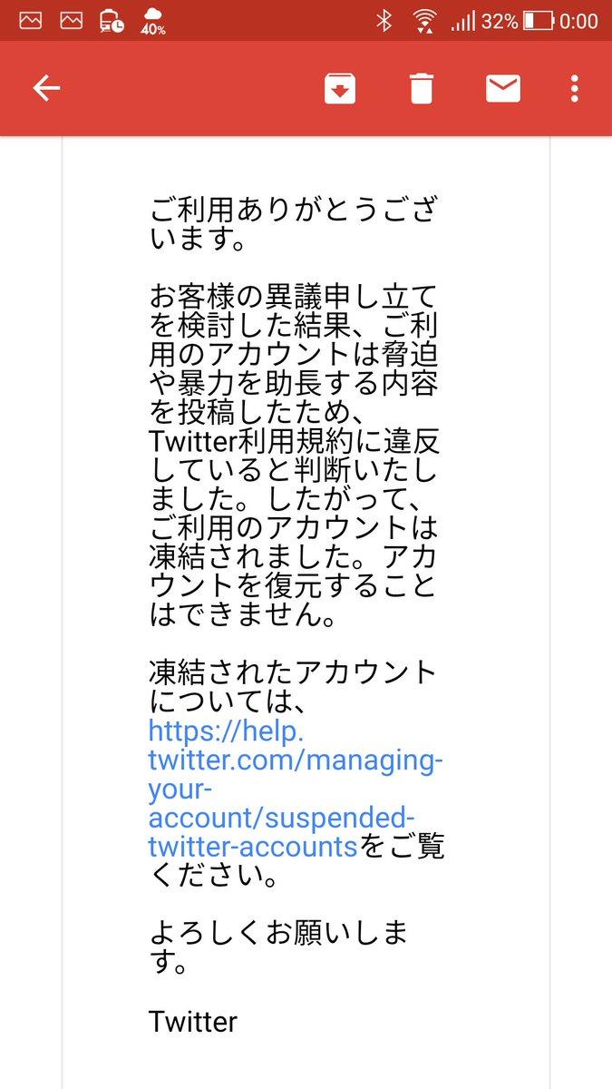 ツイッター凍結解除方法 Twitter アカウントの凍結を解除する