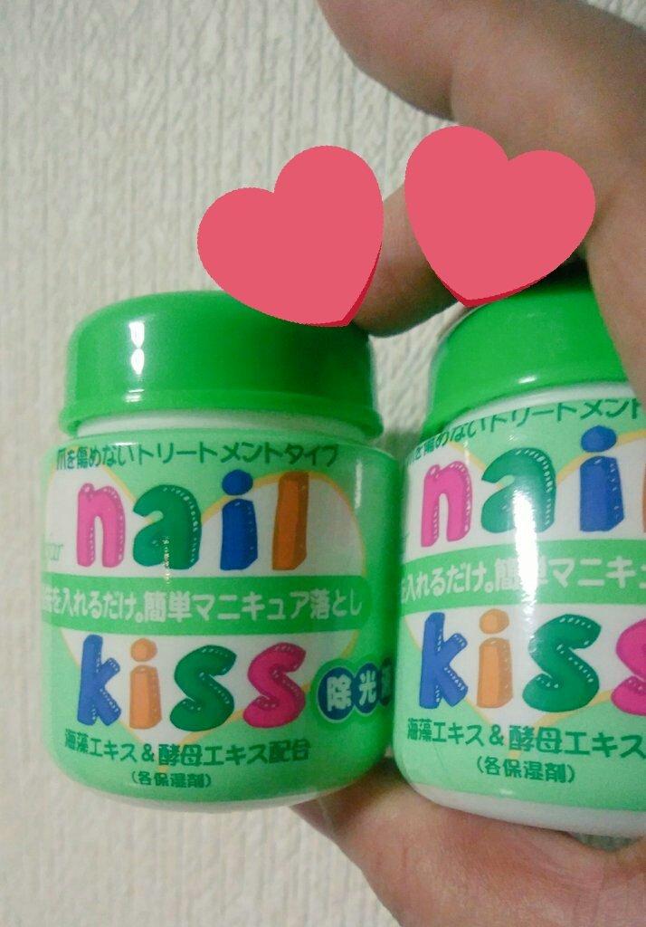 test ツイッターメディア - ずっとダイソーで探してたけど全然入荷されなくて、もはや取り扱いやめたのかも…と思っていたNAIL KISSをゲットした!めちゃうれしい~!ある分買い占めようかと思うくらいだったけど、ぐっとガマンした…どうかもう品切れしないで! #ダイソー #NAILKISS https://t.co/JSCBtWmKoK