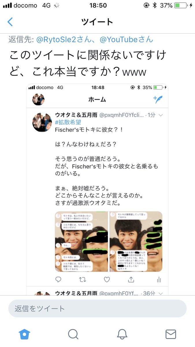フィッシャーズ モトキ twitter