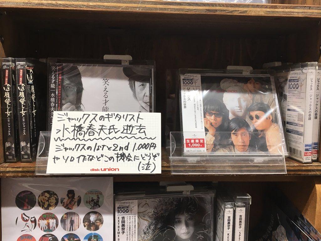 ジャックス 新宿