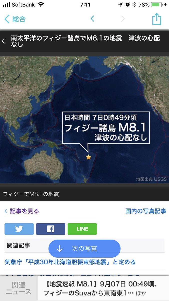 地震】フィジー諸島でM8.1の地震...