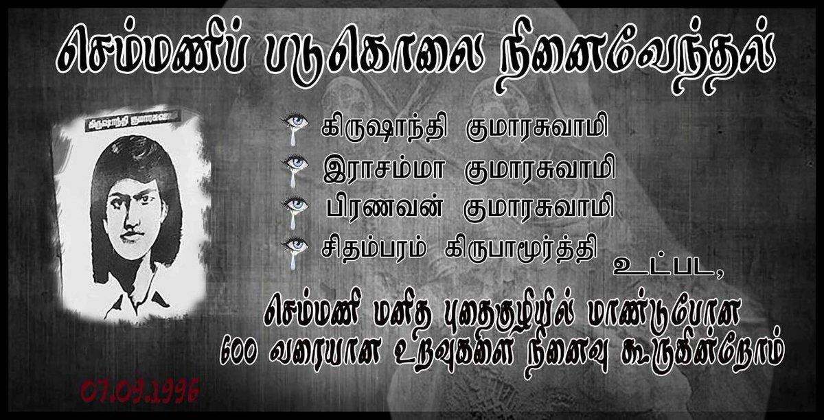 semmani க்கான பட முடிவு