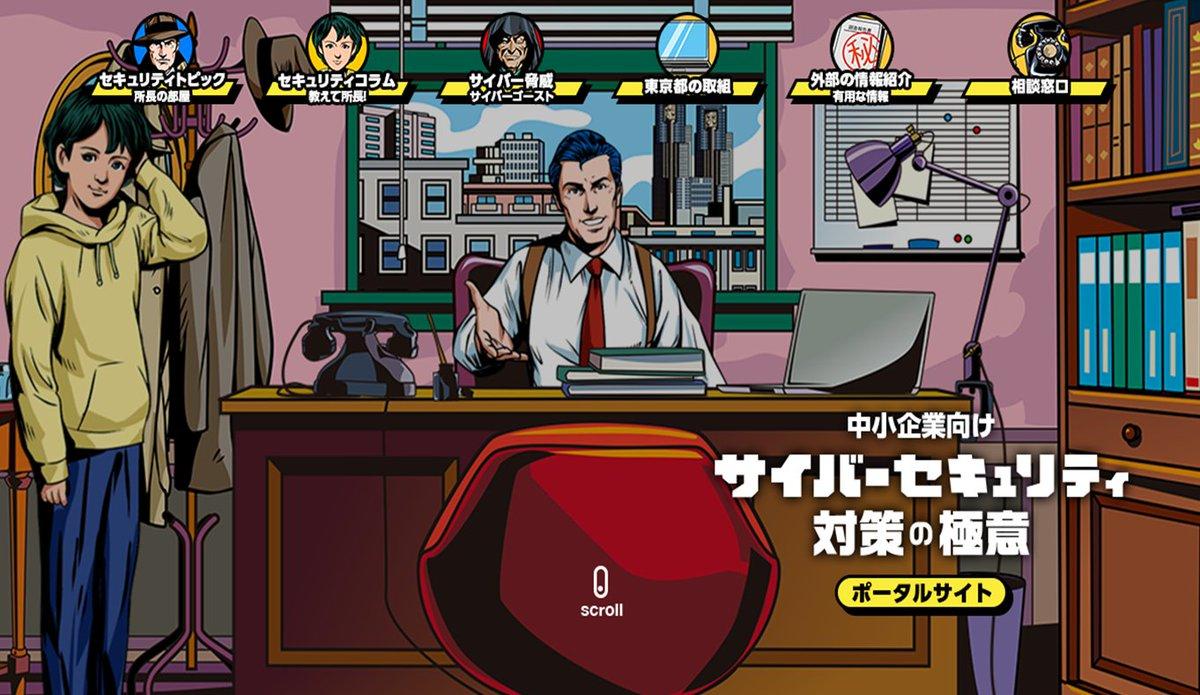 https://cybersecurity-tokyo.jp/