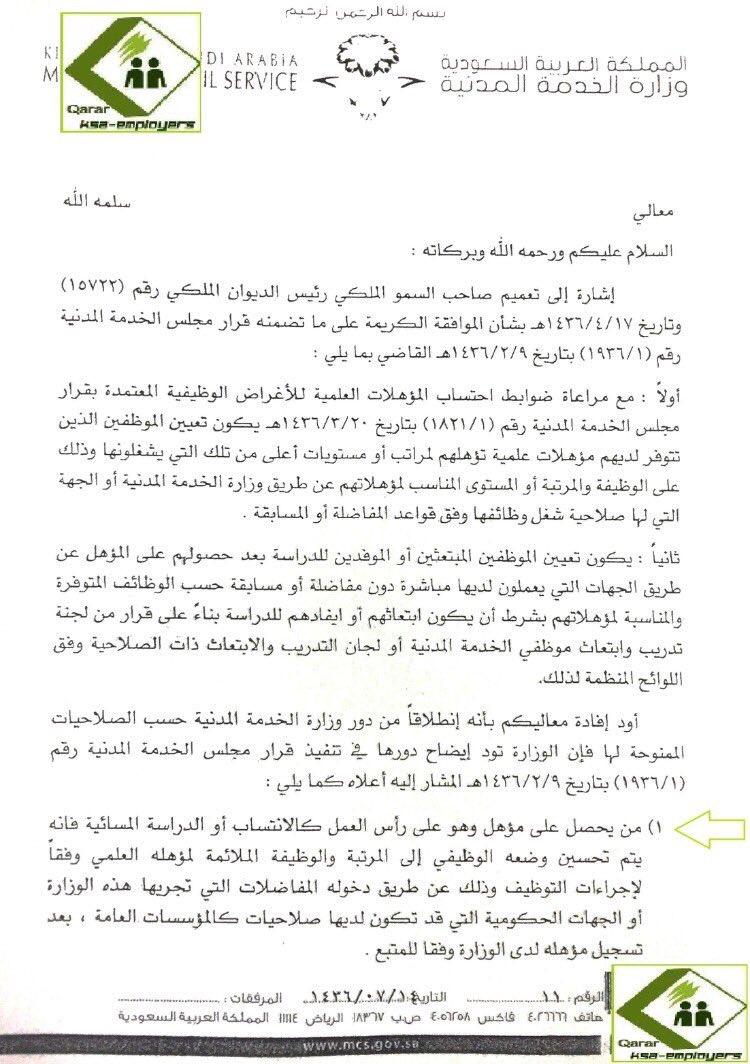 محمد أحمد الألمعي A Twitter توثيق المؤهل لدى الخدمة المدنية عن طريق موظف التوثيق بالموارد البشرية بإدارتك Https T Co 4w52nywbrz