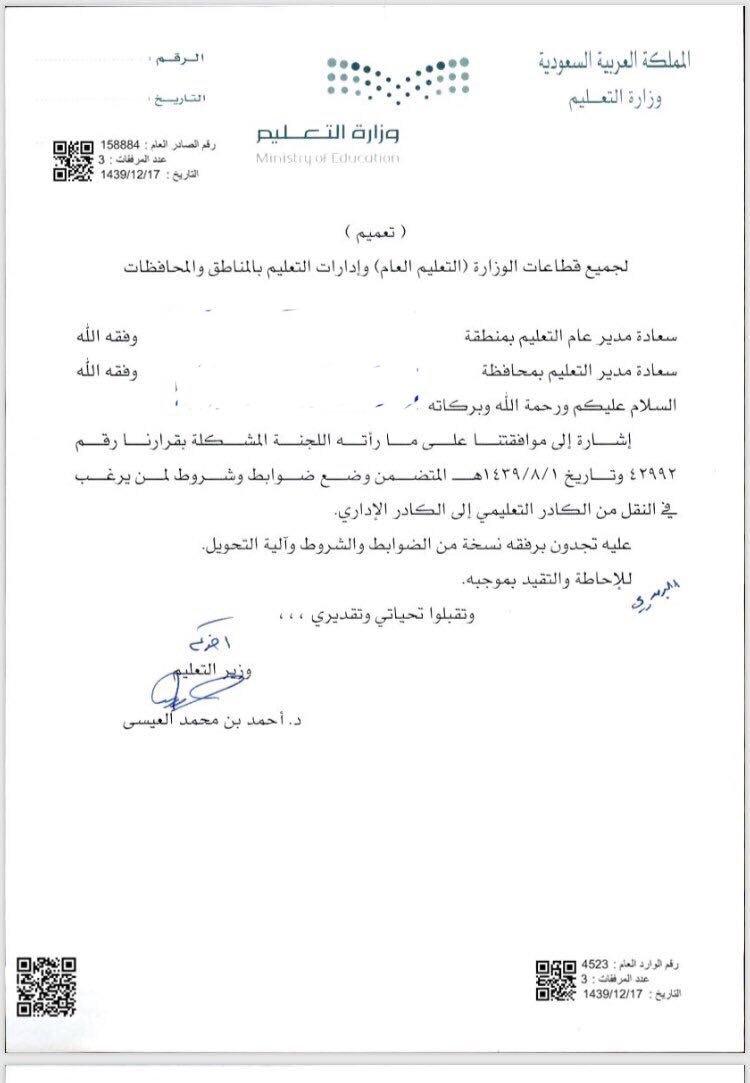 محمد الزارع On Twitter آلية التحويل للعمل الإداري التقديم