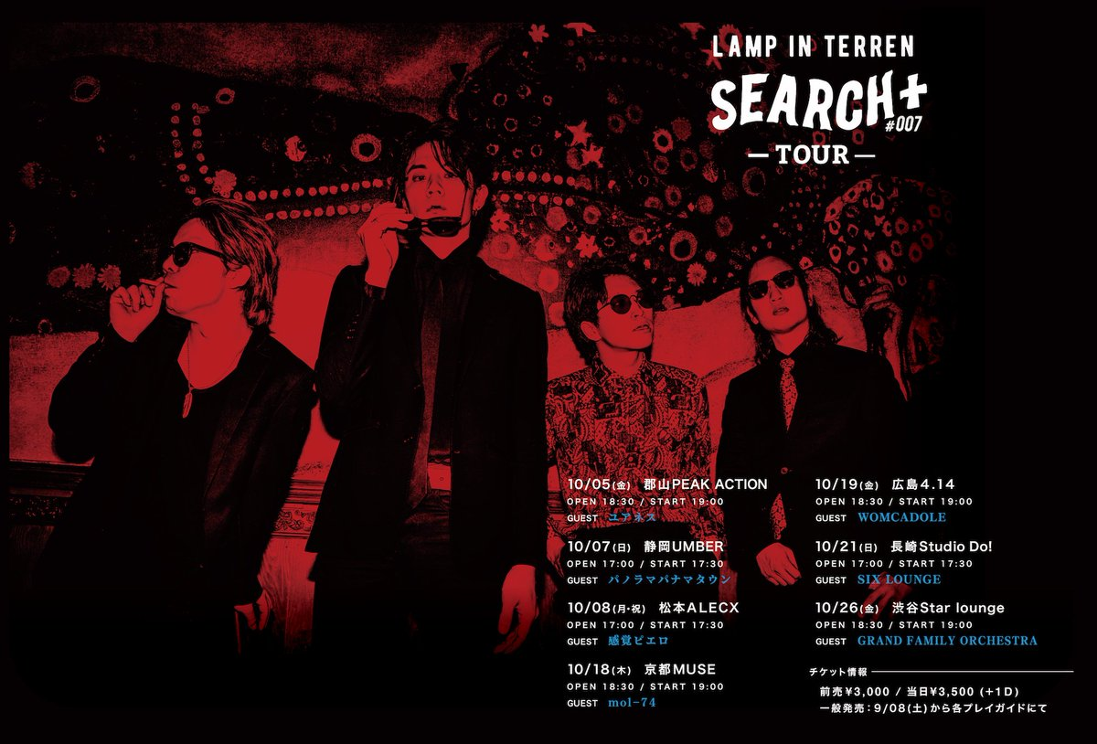 Terren Lounge | Lamp In Terren On Twitter Tour Search 007 10月