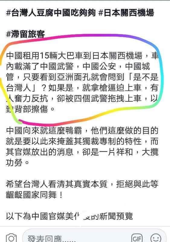 夭寿了😱😱震惊!!日本竟出现中国武警,公安和城管!
