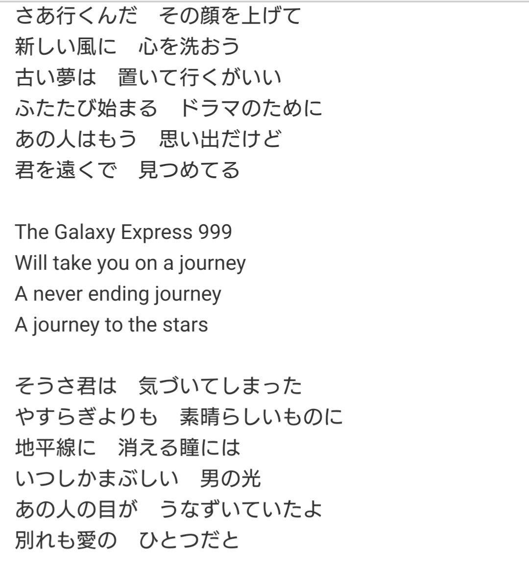 銀河 鉄道 999 ゴダイゴ