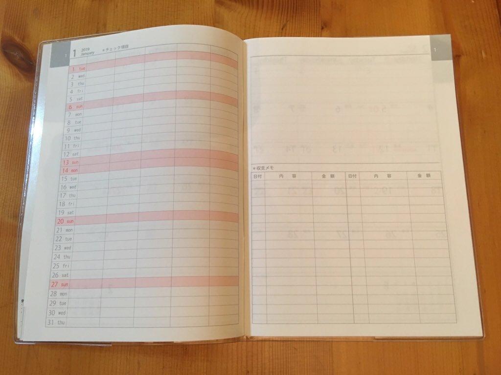 test ツイッターメディア - キャンドゥで中身があんまり見ないタイプの手帳でつい買ってしまった(笑)  表示では「マンスリーメモ」って書いてあった部分が新鮮でした?  写真は、表紙、中身いろいろ、マンスリーメモ、です!  私はクリップブックに解体して貼り付けて使おうと思ってます!  #キャンドゥ #100均 #手帳 https://t.co/qka0mUaUwT