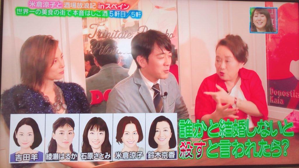 安住 アナ 吉田 羊 安住紳一郎 吉田羊と婚約で米倉涼子はどーなる?TOKIOの松岡と結婚?