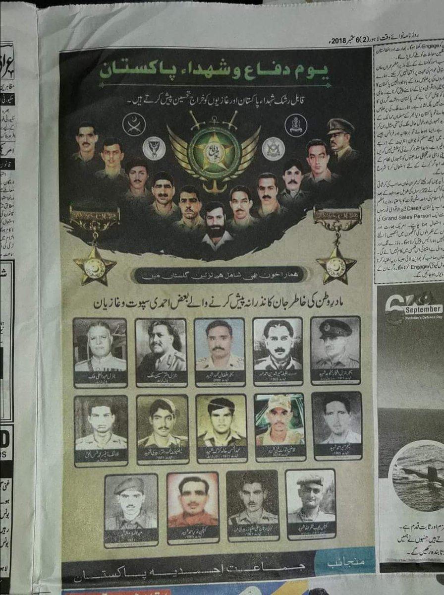 نوائے وقت لاہور 6 ستمبر 2018 احمدی مسلمان اور دفاع ے پاکستان اور پھر  مولوی کو آگ لگ گئی 😠 پھر  مولوی کی آگ بجھانے کے لئے  دوسرا بیان آ گیا ۔ مولوی کے شر سے بچنے کے لیے ۔ #پاکستان_زندہ_باد #پاکستان_کا_مطلب_کیا  #مولوی_مکاو_ملک_بچاو