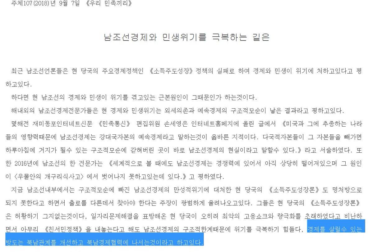 william kim 김영권 on twitter north korean propaganda website