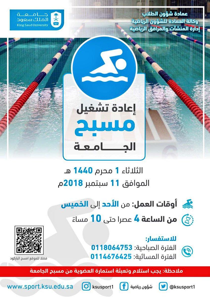 جامعة الملك سعود On Twitter 10
