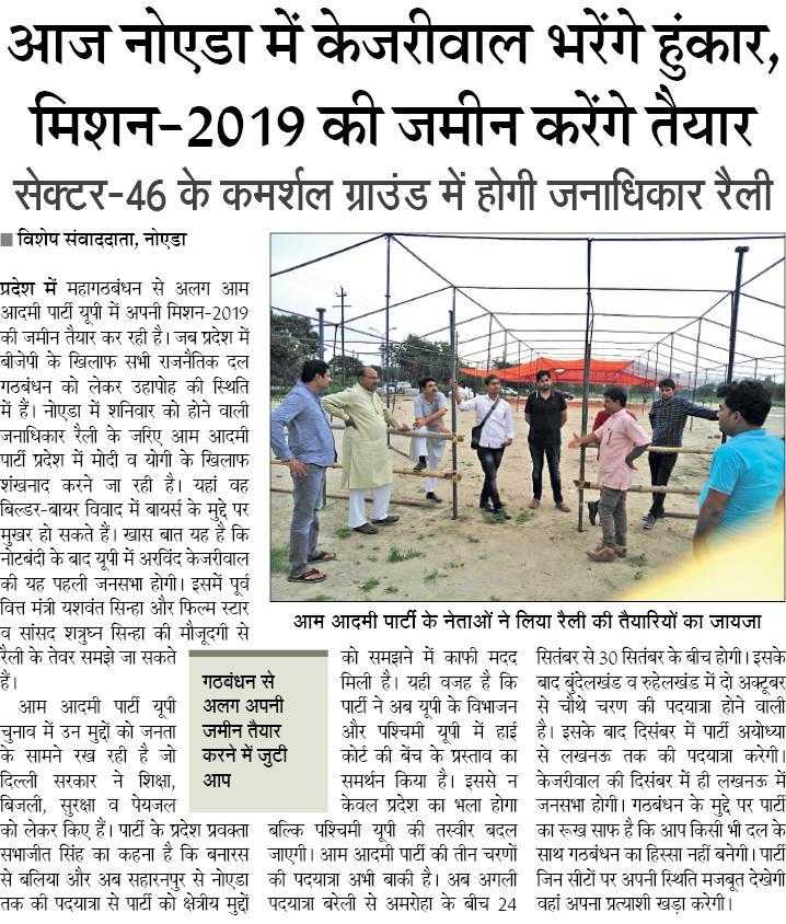 #जनअधिकार_पदयात्रा के समापन पर आज नोएडा में आम आदमी पार्टी की #जनअधिकार_रैली  CM दिल्ली श्री @ArvindKejriwal जी @YashwantSinha जी @ShatruganSinha जी सांसद @SanjayAzadSln जी संबोधित करेंगे। आप सभी से अपील सेक्टर 46 कमर्शियल ग्राउंड 3 बजे पहुंच कर आम आदमी की आवाज को बुलंद करें ।