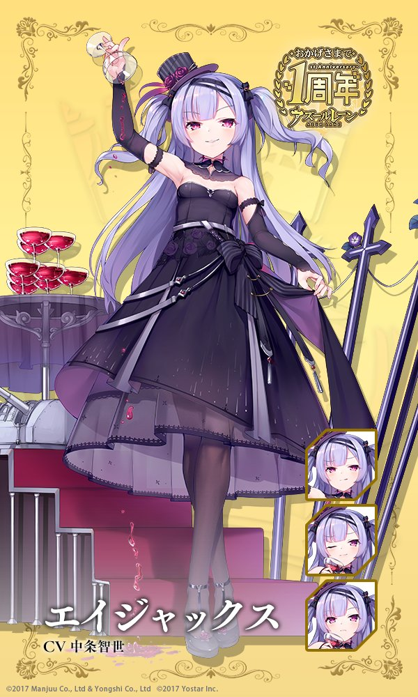 Azur Lane discussion thread! - Page 21 - Anime - World of