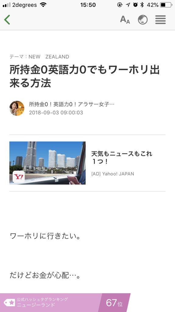 所持金ゼロでも、英語力ゼロでも、ワーホリ生活ができちゃう方法をブログに書いて見ました😘興味ある方みて下さい😆実際私がやった方法です。http://ameblo.jp/d-m-hiroka/