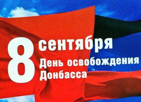 Донбасс с праздником!